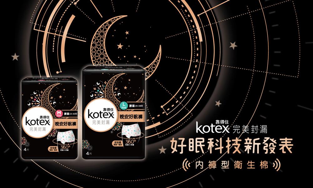 kotex_ovnp_18kv01